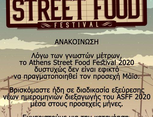 ΑΝΑΚΟΙΝΩΣΗ ΣΧΕΤΙΚΑ ΜΕ ΤΟ ATHENS STREET FOOD FESTIVAL 2020